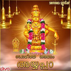 Swamiye Saranam Ayyappa songs
