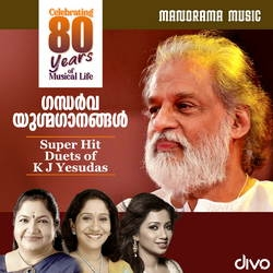 Gandharva Yugmaganangal songs