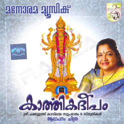 Listen to Chakulam Kavinte songs from Karthikai Deepam