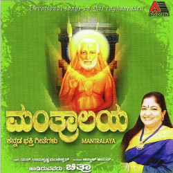 Listen to Dhanya Aaythu Manasu songs from Mantralaya