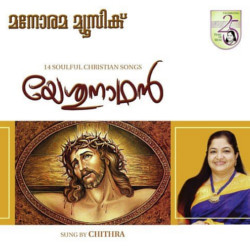 Listen to Va Va Yesunatha songs from Yesunathan
