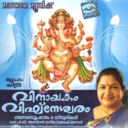 Listen to Sarvaviknanthakaya songs from Vinayakam Vigneswaram