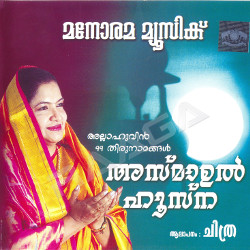 അസ്മ ഉൽ ഹുസ്ന songs