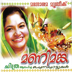 Listen to Marithil Thiramala songs from Manimanga