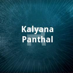 കല്യാണ പന്തൽ songs