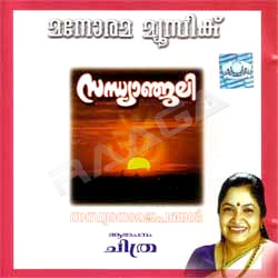 Listen to Ambilikala songs from Sandhyanjali