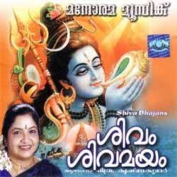 Shivam Shivamayam