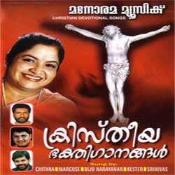 Listen to Maname Nee songs from Christian Devotional Songs - Vol 1