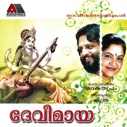 Listen to Karthyayini songs from Devi Maya