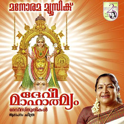 Listen to Aattukalamma songs from Devi Mahatmyam