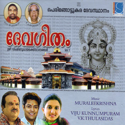 Listen to Peringottu songs from Devageetham