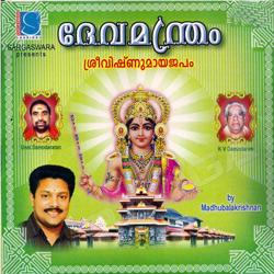 Sree Vishnumaya Chants songs