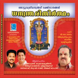 Listen to Poovan Pazham songs from Dhanwantareteertam
