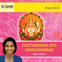 Chottanikkara Devi Sandhyanamam songs