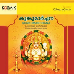 Listen to Chottanikara Annapoorneshwari songs from Kunkumarchana