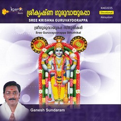 Sree Krishna Guruvayoorappa Songs Download, Sree Krishna