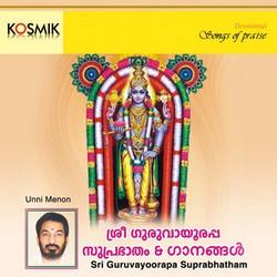 Listen to Thoonilum Thurumbilum songs from Sri Gurvayoorappa Subrabhatham