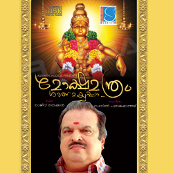Listen to Ammayepole songs from Mokshamanthram
