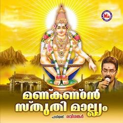 Listen to Pandhalarajan songs from Manikandan Sthuthi Maalyam