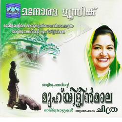 Muhyideenmaala songs