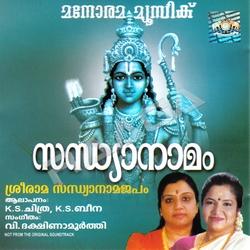 Rama Rama Rama Rama Surppanaka songs