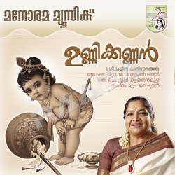 Listen to Neyyaattinkara songs from Unnikannan