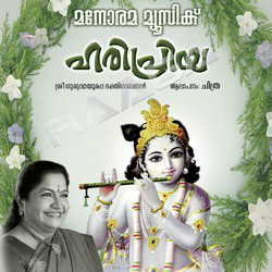 Listen to Guruvayoor songs from Haripriya