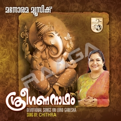 Listen to Sreegananatham songs from Sree Gananatham