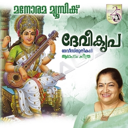 Listen to Kannanjum songs from Devi Kripa