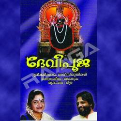 Devipooja songs