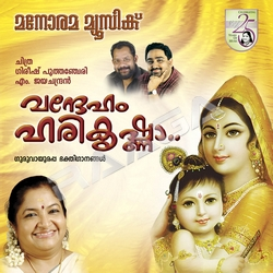 Listen to Enthae Thamasam songs from Vandeham Harikrishna