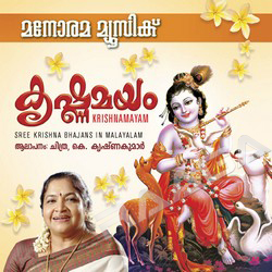 Listen to Nalina Vilochana songs from Krishnamayam