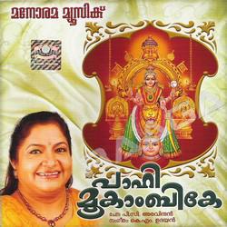 പാഹി മൂകാംബികേ songs