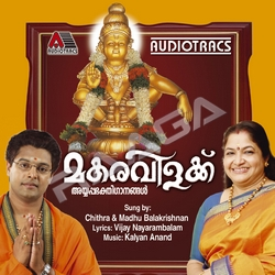 Listen to Saranardha Sannidhi songs from Makaravillakku