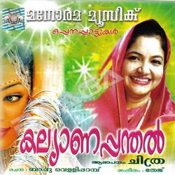 കളയാന് പന്തൽ songs