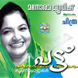 Listen to Mylanchiravinnu songs from Pattu