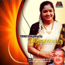 Thiruvonappattu songs