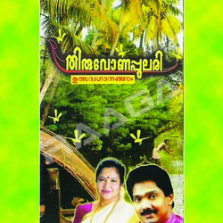Thiruvonappulari songs