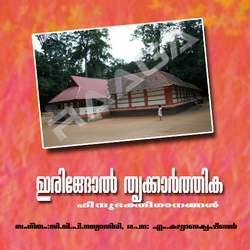 Ananda Lahari songs