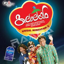 Listen to Paadaathorugaanam songs from Kalalayam 2 (Mappila Songs)