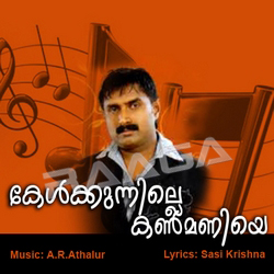Listen to Kuliru Peyyuna songs from Kelkunnille Kanmaniye (Mappila Songs)