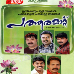 Listen to Khadheejabi songs from Patharamaat (Mappila Songs)
