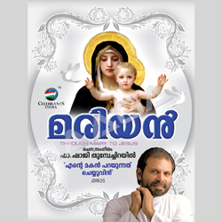 Listen to Nadhe Nee songs from Marian