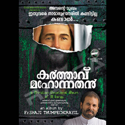 Listen to Varanda Hrudhayam songs from Karthavu Mahonnathan