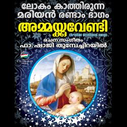 Listen to Samudhratharame songs from Ammakkuvendi
