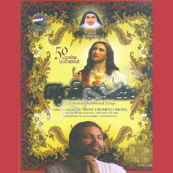 Listen to Lokathin Munpil songs from Suvishesham - Vol 1