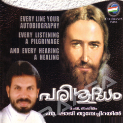 Anthyanalethum songs
