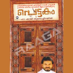 Listen to Pettakam songs from Pettakam (The Ark)