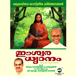 Listen to Eeshwaradhyaanam songs from Eeshwaradhyanam