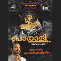 Listen to Vanangunnu songs from Porali
